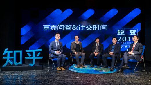 知 Talk | 蜕变——2019中国经济展望 圆满结束