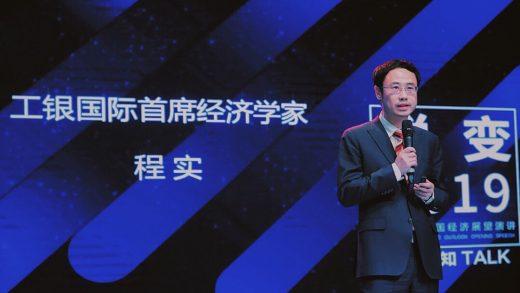 工银国际首席经济学家程实 :中国经济减速增质进行时