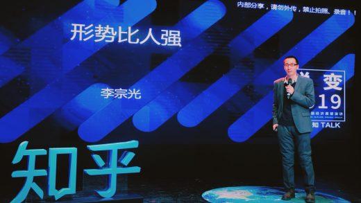 华菁资管宏观策略总监李宗光:2019年宏观经济及大类资产展望